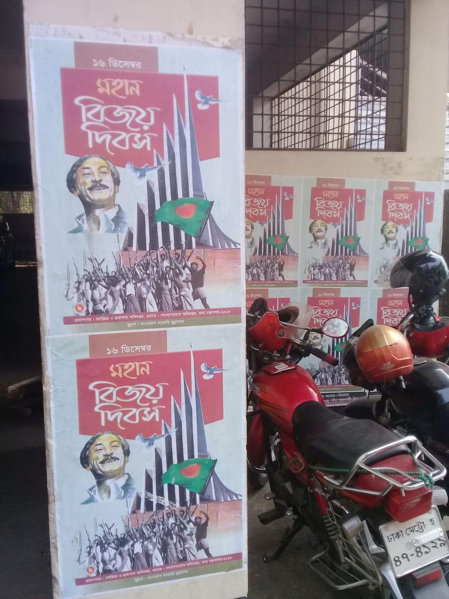 Stále přítomné plakáty z předvolební propagandy, Bangladéš